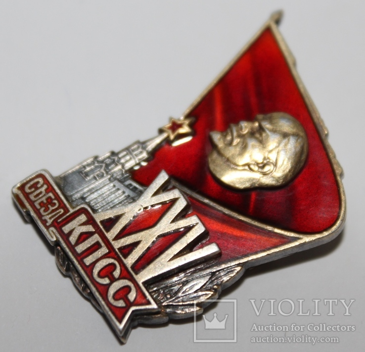 Знак Делегату XXV съезда КПСС, фото №8