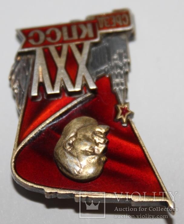 Знак Делегату XXV съезда КПСС, фото №12