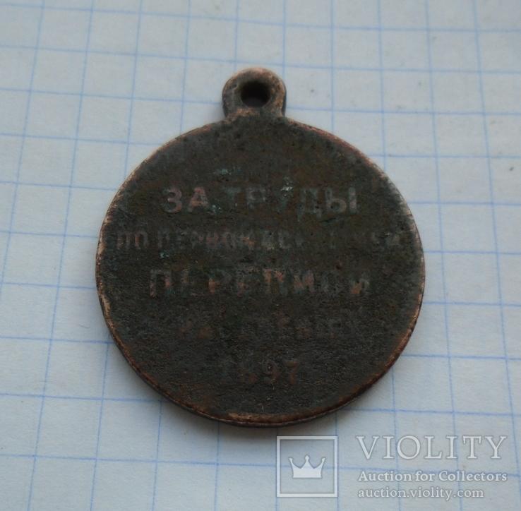 За труды по первой всеобщей переписи населения 1897г., фото №11