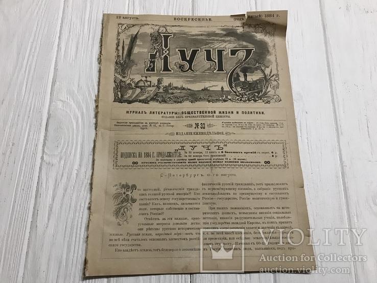 1884 Барышня-крестьянка, журнал без цензуры Лучь, фото №3