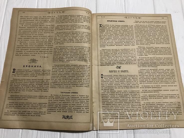 1884 Барышня-крестьянка, журнал без цензуры Лучь, фото №4