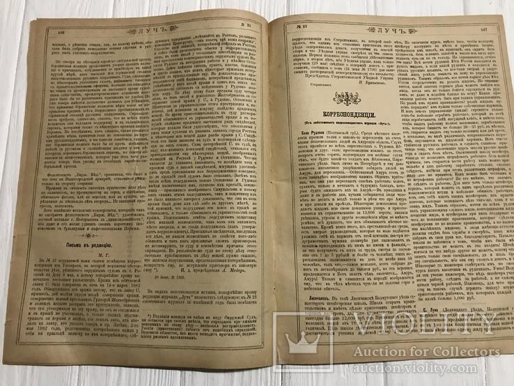 1884 Барышня-крестьянка, журнал без цензуры Лучь, фото №6