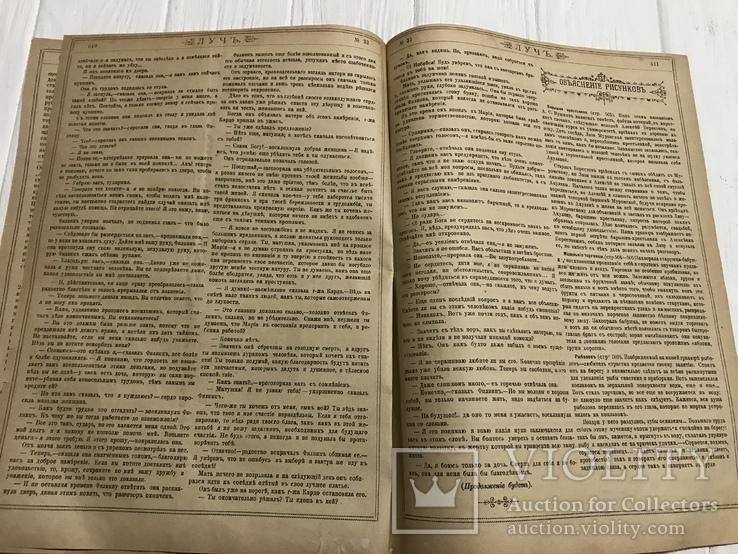 1884 Барышня-крестьянка, журнал без цензуры Лучь, фото №8