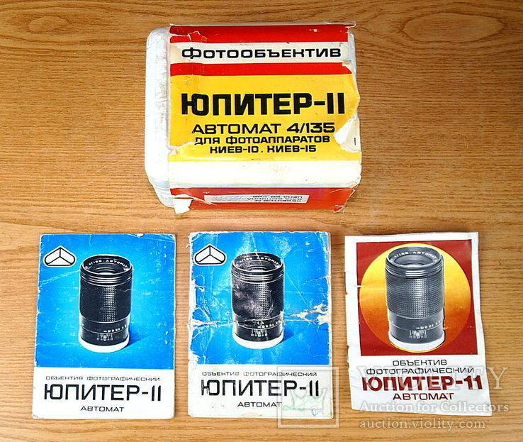 Объектив ЮПИТЕР - 11  4 / 135 Автомат (8 штук), фото №3
