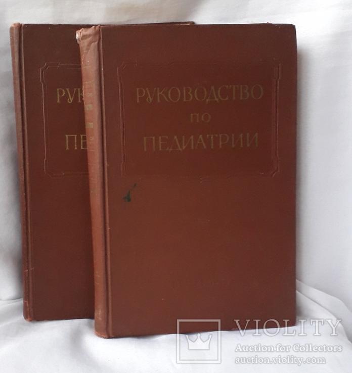 Руководство по педиатрии (5 и 6 том), фото №3
