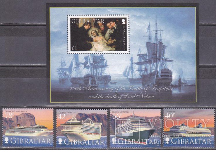 Гибралтар корабли MNH