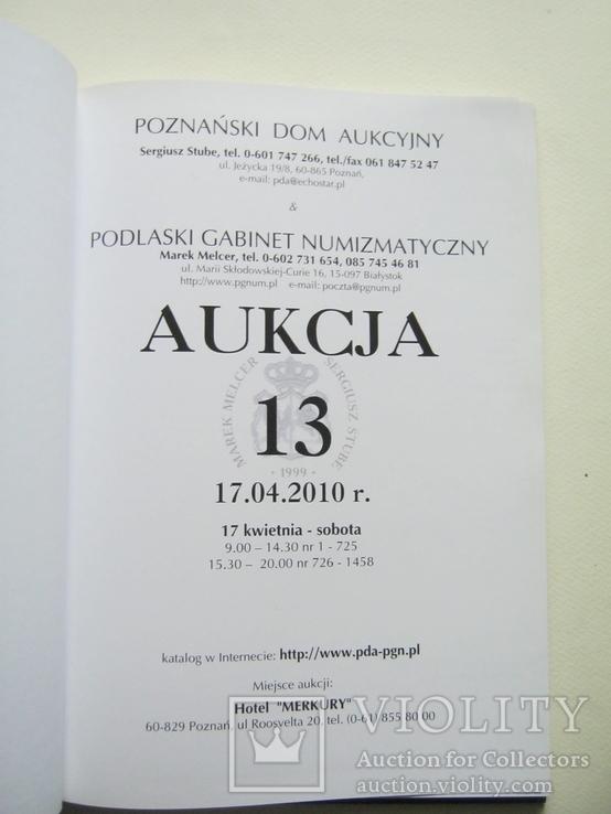 Аукционник.Познань № 13, 2010г., фото №5