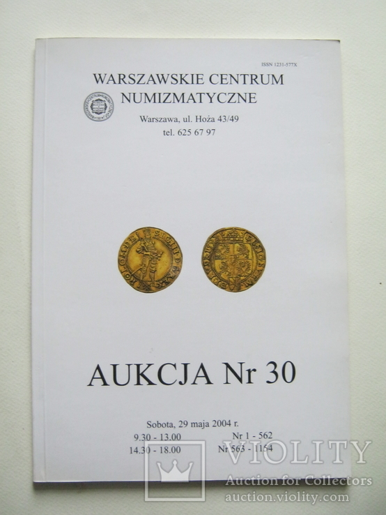 Аукционник.Варшава № 30, 2004г., фото №2