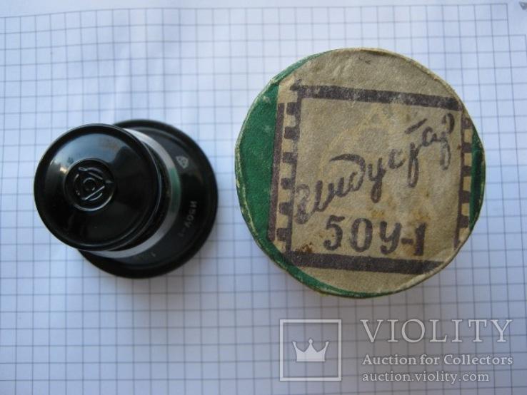 Объектив 50У-1., фото №2
