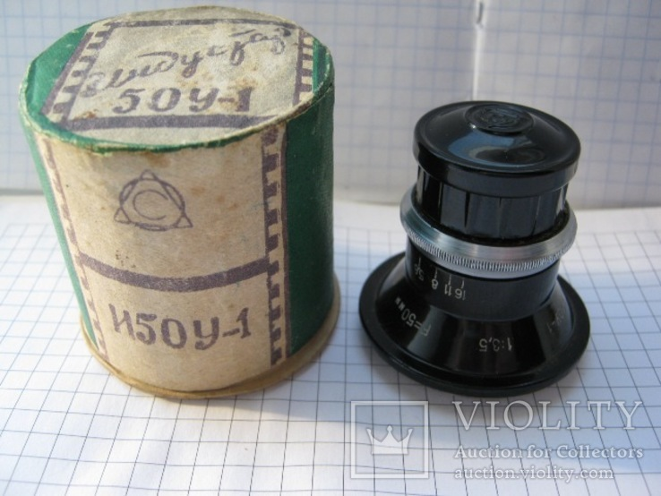 Объектив 50У-1., фото №3