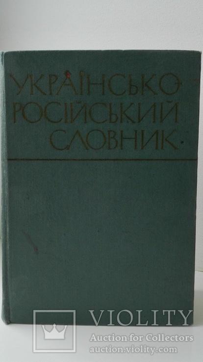 Українсько - російський словник