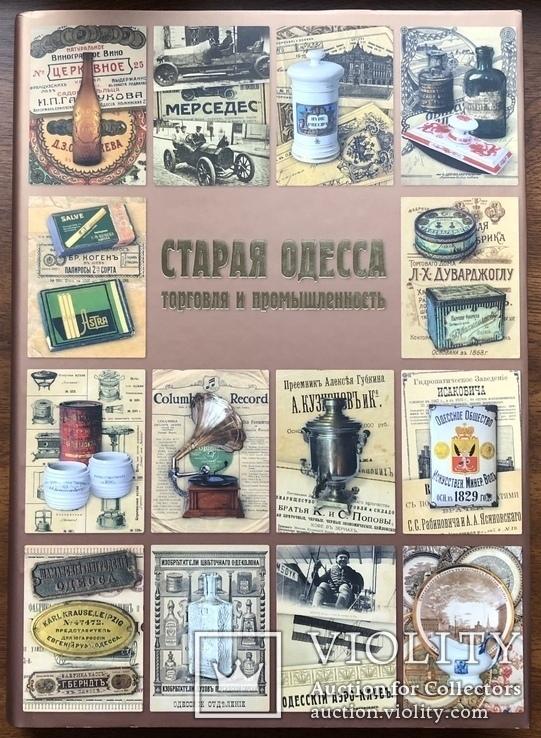 Книга - альбом Старая Одесса. Торговля и промышленность. Из коллекции А. А. Дроздовского., фото №2