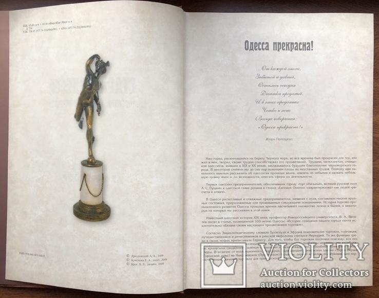 Книга - альбом Старая Одесса. Торговля и промышленность. Из коллекции А. А. Дроздовского., фото №3