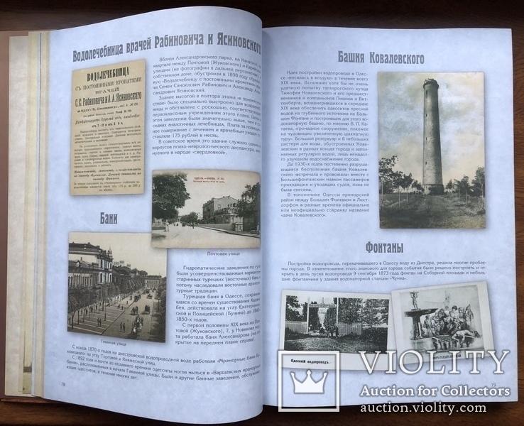 Книга - альбом Старая Одесса. Торговля и промышленность. Из коллекции А. А. Дроздовского., фото №8
