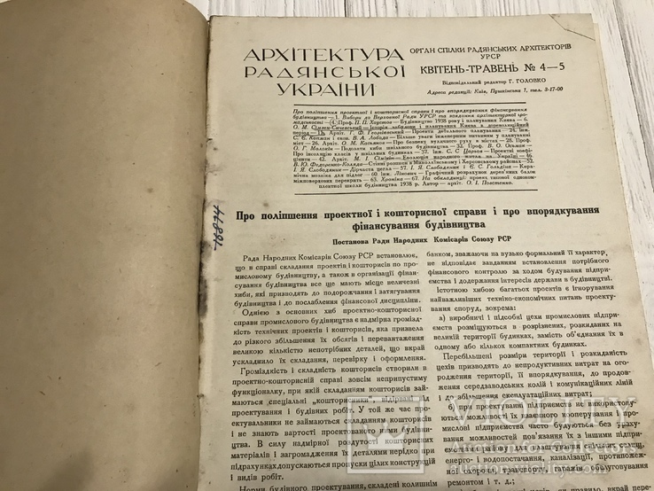 1938 Настінні розписи, Планування міст, Архітектура Радянської України, фото №4