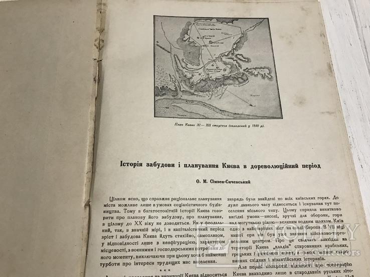 1938 Настінні розписи, Планування міст, Архітектура Радянської України, фото №7