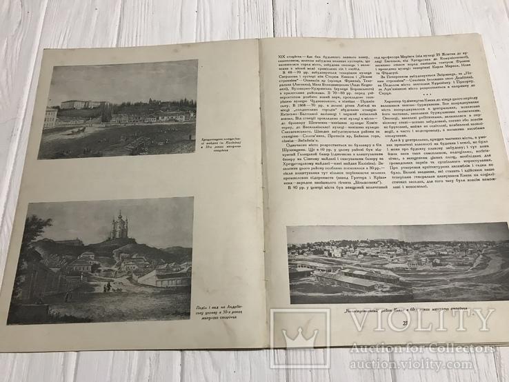 1938 Настінні розписи, Планування міст, Архітектура Радянської України, фото №8