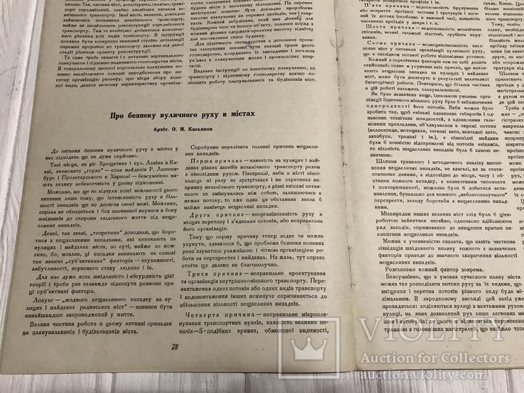 1938 Настінні розписи, Планування міст, Архітектура Радянської України, фото №9
