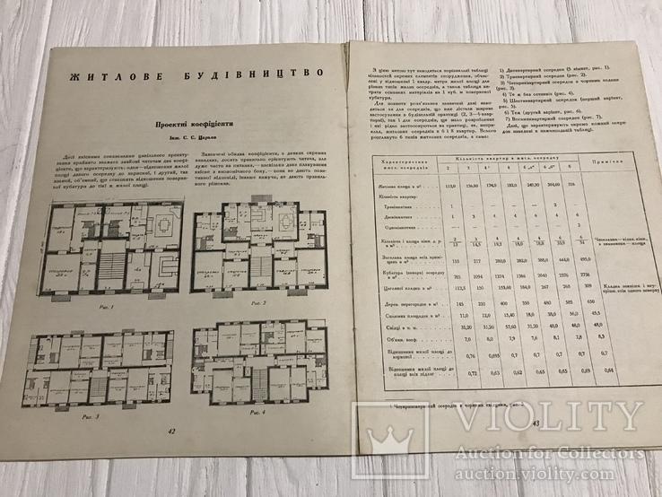1938 Настінні розписи, Планування міст, Архітектура Радянської України, фото №10