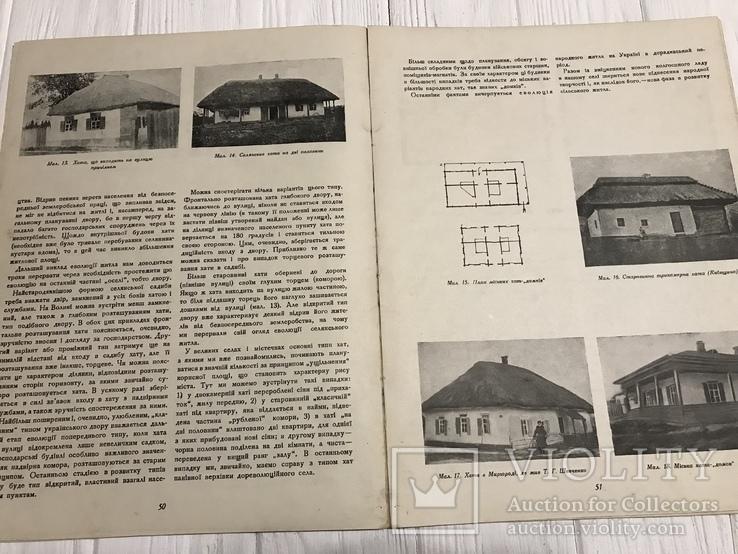 1938 Настінні розписи, Планування міст, Архітектура Радянської України, фото №11