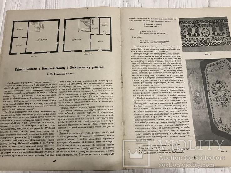 1938 Настінні розписи, Планування міст, Архітектура Радянської України, фото №12