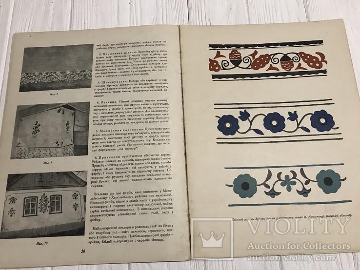 1938 Настінні розписи, Планування міст, Архітектура Радянської України, фото №2
