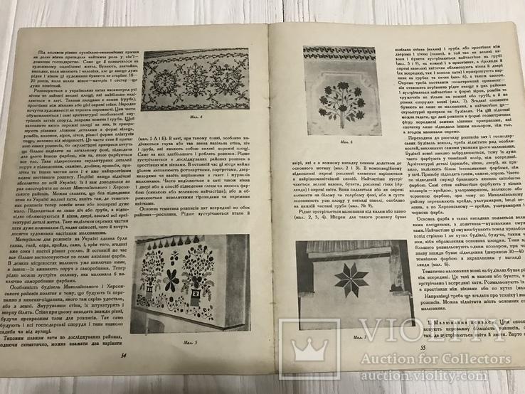 1938 Настінні розписи, Планування міст, Архітектура Радянської України, фото №13