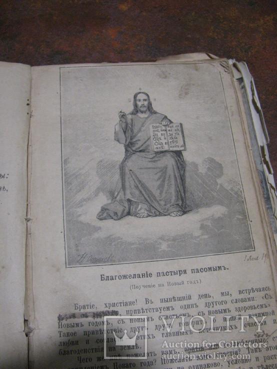 Пастирскоє слово  видана 1902 р, фото №5