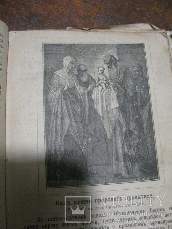 Пастирскоє слово  видана 1902 р, фото №7
