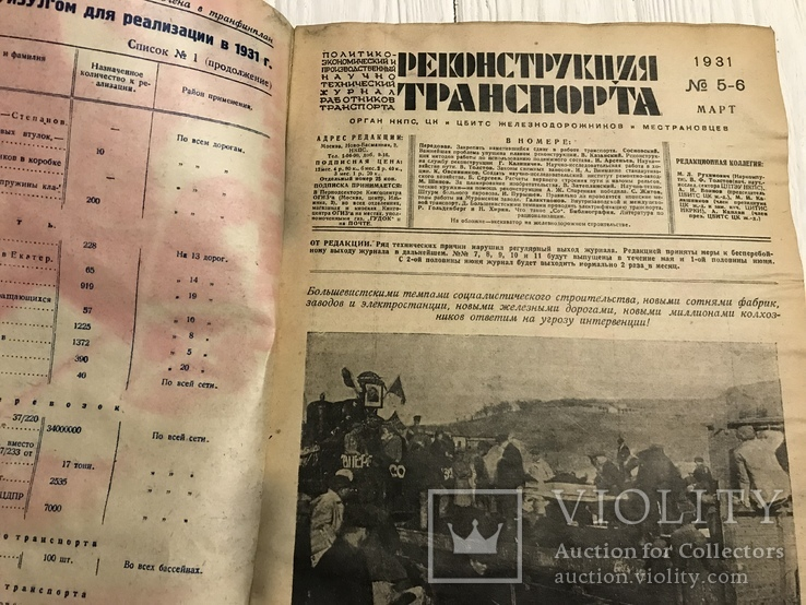 1931 Электрификация транспорта, Реконструкция транспорта, фото №3