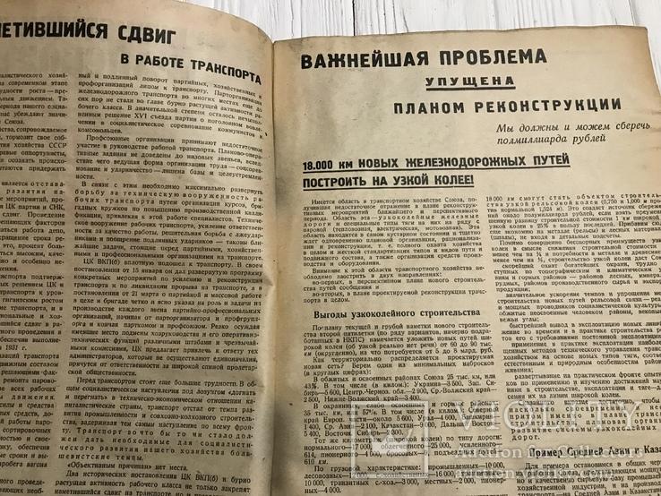 1931 Электрификация транспорта, Реконструкция транспорта, фото №4