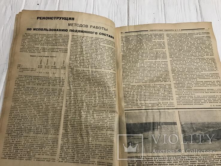 1931 Электрификация транспорта, Реконструкция транспорта, фото №5
