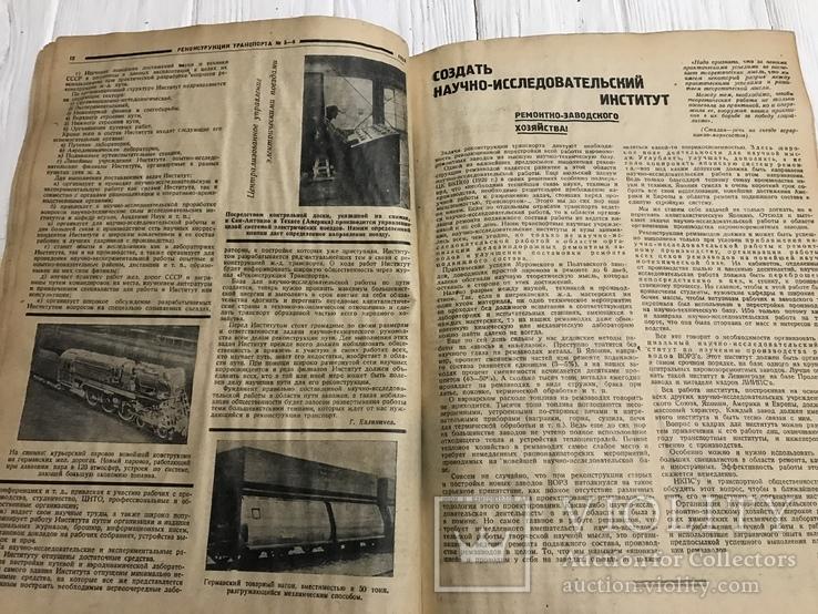 1931 Электрификация транспорта, Реконструкция транспорта, фото №6