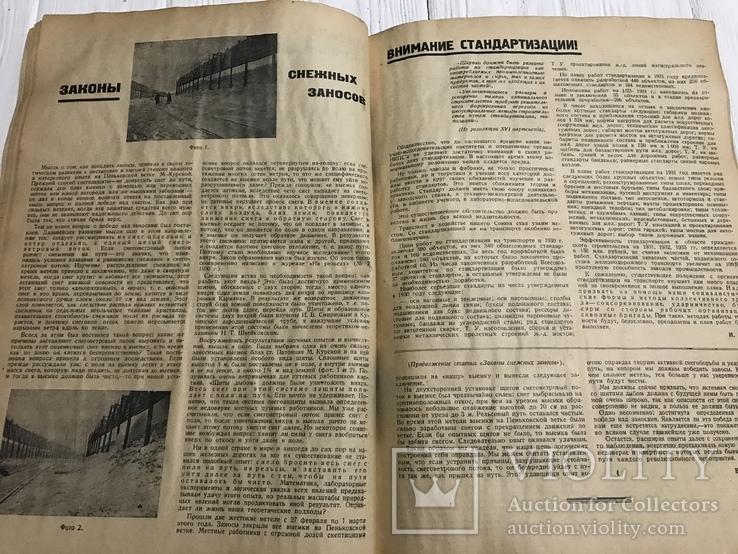 1931 Электрификация транспорта, Реконструкция транспорта, фото №7