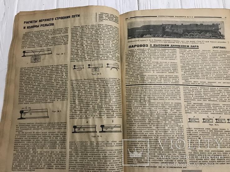 1931 Электрификация транспорта, Реконструкция транспорта, фото №8