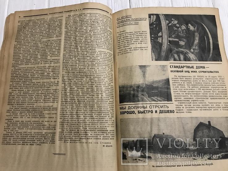 1931 Электрификация транспорта, Реконструкция транспорта, фото №9