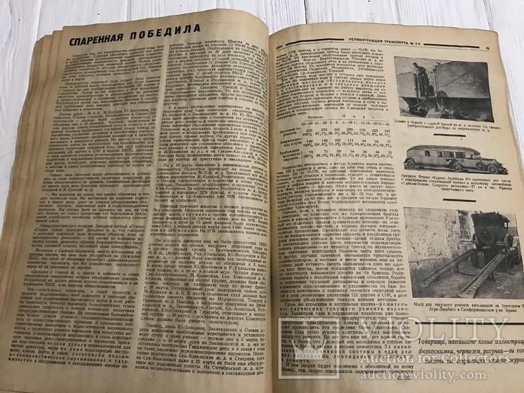 1931 Электрификация транспорта, Реконструкция транспорта, фото №10