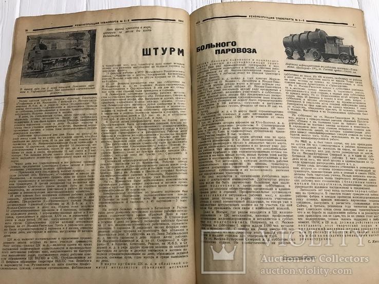 1931 Электрификация транспорта, Реконструкция транспорта, фото №11