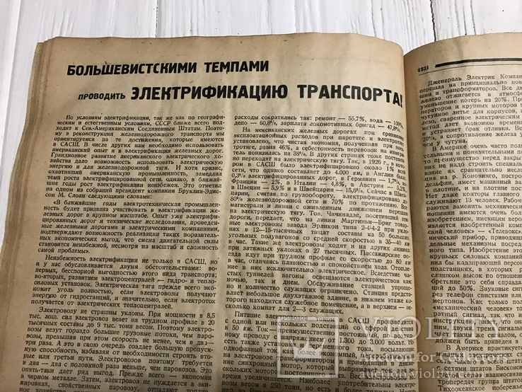 1931 Электрификация транспорта, Реконструкция транспорта, фото №13