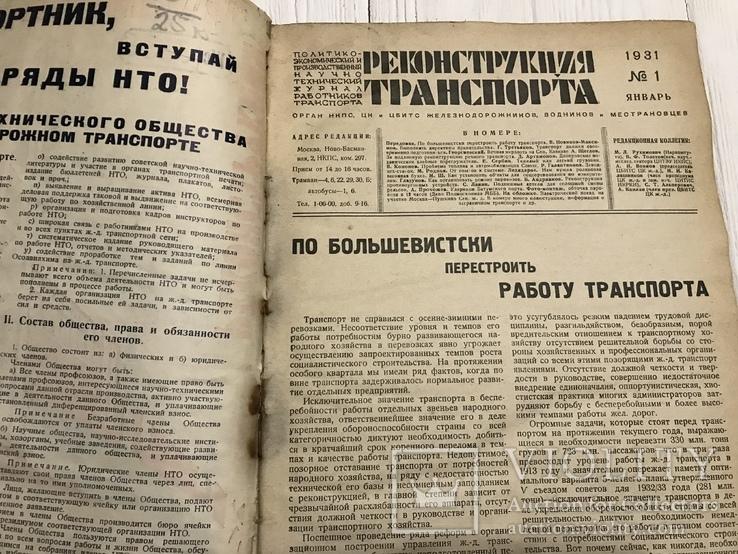 1931 Стройка Днепрострой, Реконструкция транспорта, фото №4
