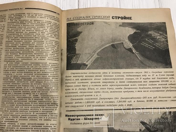 1931 Стройка Днепрострой, Реконструкция транспорта, фото №10