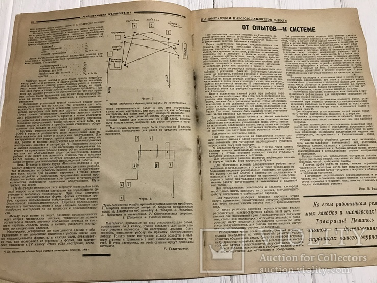 1931 Стройка Днепрострой, Реконструкция транспорта, фото №11