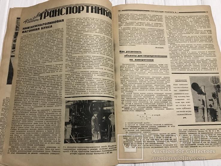 1931 Стройка Днепрострой, Реконструкция транспорта, фото №13