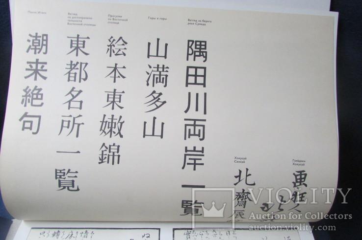 Кацусика Хокусай Графика, фото №7