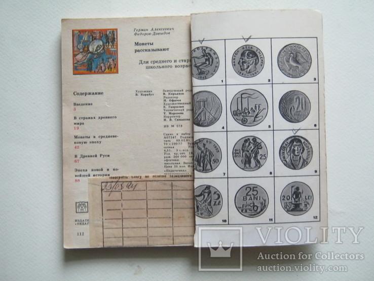Монеты рассказывают., фото №5