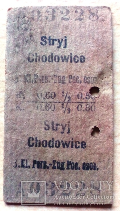 ЖД билет 1918 г. Стрий - Ходовичи, фото №2