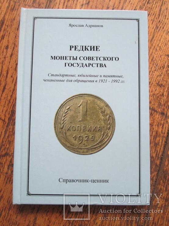 Каталог Андрианова и Тилижинского., фото №3