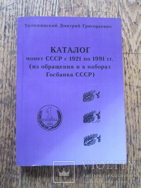 Каталог Андрианова и Тилижинского., фото №4