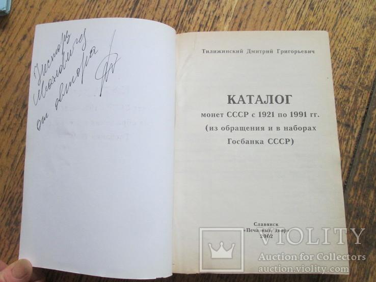 Каталог Андрианова и Тилижинского., фото №10