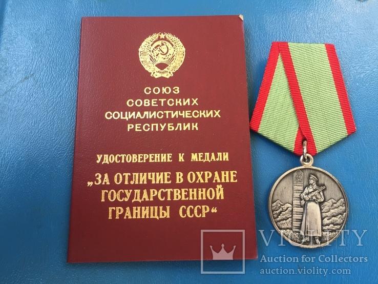 Медаль за отличие в охране государственной границы ссср на документе